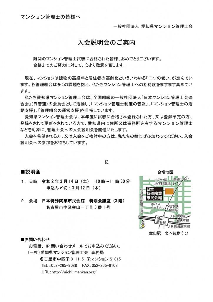 2020管理士入会説明会_page-0001